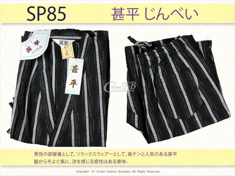 【番號SP85】日本男生甚平-黑色底灰白直條紋M號-1.jpg