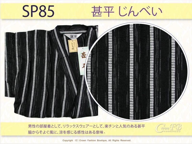 【番號SP85】日本男生甚平-黑色底灰白直條紋M號-2.jpg