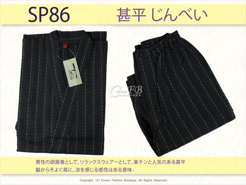 【番號SP86】日本男生甚平-灰黑色底虛線條紋M號-1.jpg