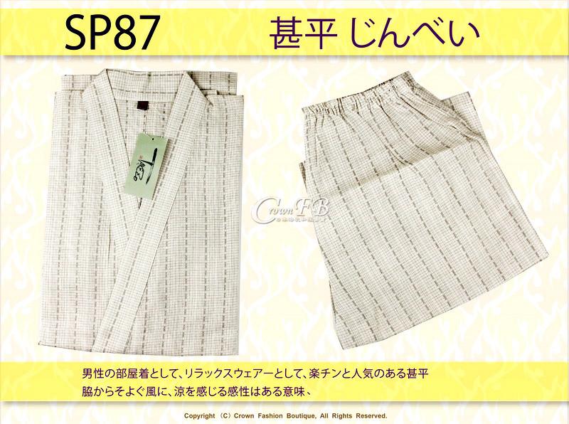 【番號SP87】日本男生甚平-米色底虛線條紋M號-1.jpg