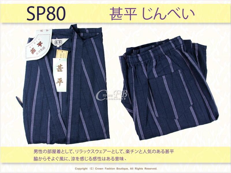 【番號SP80】日本男生甚平-藍色底直條紋M號-1.jpg