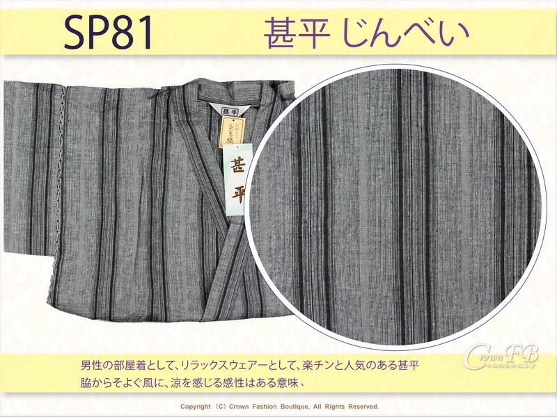 【番號SP81】日本男生甚平-灰色底直條紋M號-2.jpg