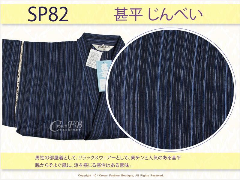 【番號SP82】日本男生甚平-藍色%26;靛色直條紋M號-2.jpg