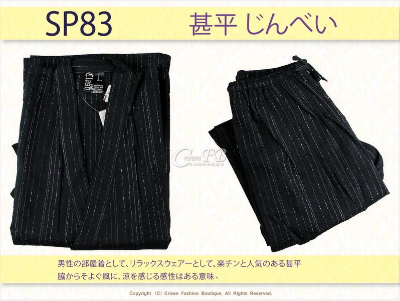 【番號SP83】日本男生甚平-黑色底直條銀蔥M號-1.jpg