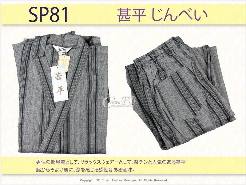 【番號SP81】日本男生甚平-灰色底直條紋M號-1.jpg
