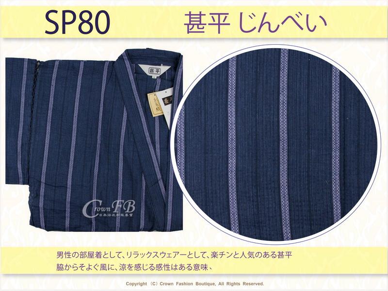 【番號SP80】日本男生甚平-藍色底直條紋M號-2.jpg