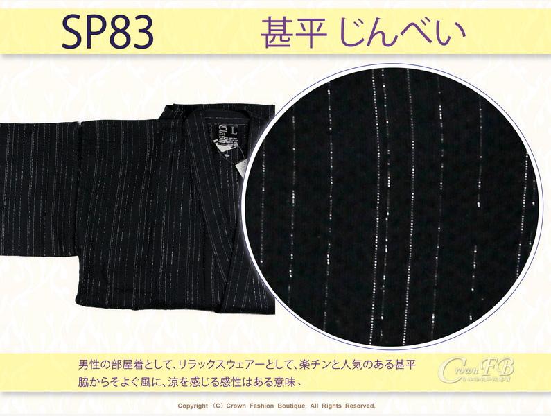 【番號SP83】日本男生甚平-黑色底直條銀蔥M號-2.jpg