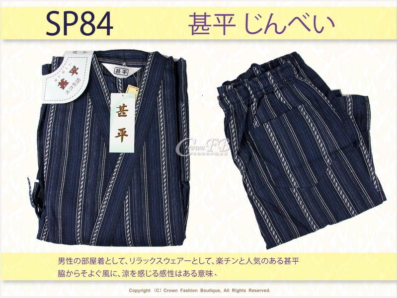 【番號SP84】日本男生甚平-靛色底直條紋M號-1.jpg