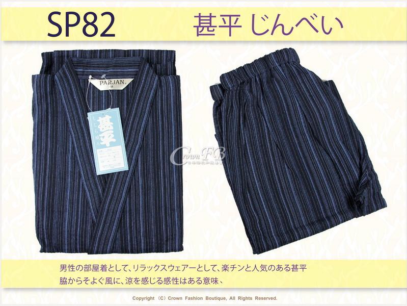 【番號SP82】日本男生甚平-藍色%26;靛色直條紋M號-1.jpg