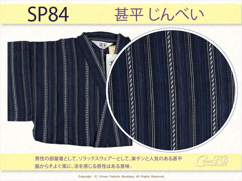 【番號SP84】日本男生甚平-靛色底直條紋M號-2.jpg