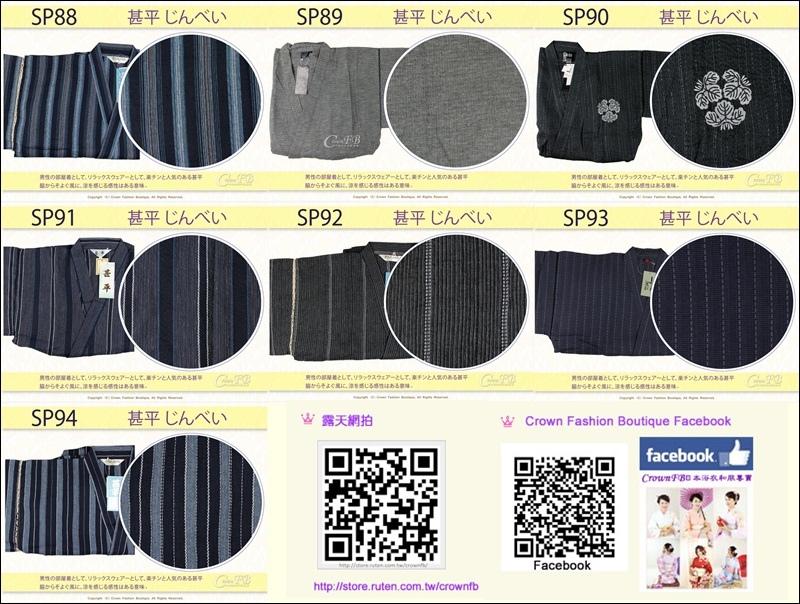SP88~94男生甚平.jpg