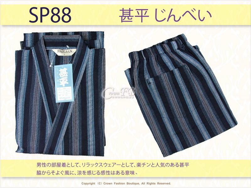 【番號SP88】日本男生甚平-藍色直條紋L號-1.jpg