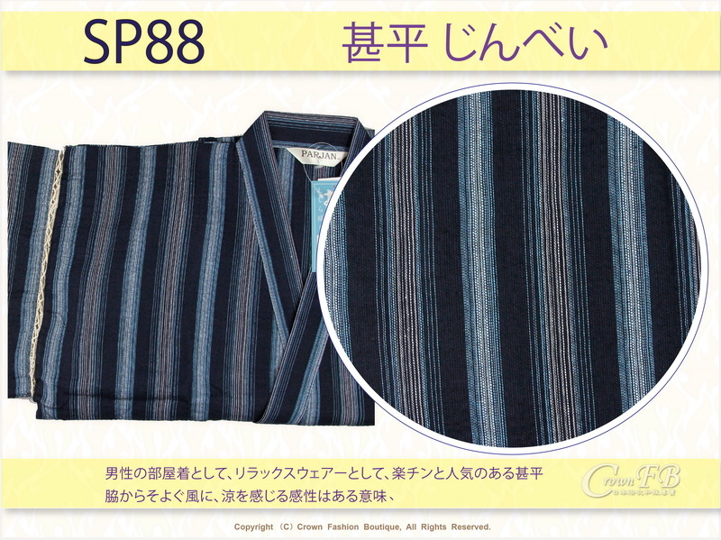 【番號SP88】日本男生甚平-藍色直條紋L號-2.jpg