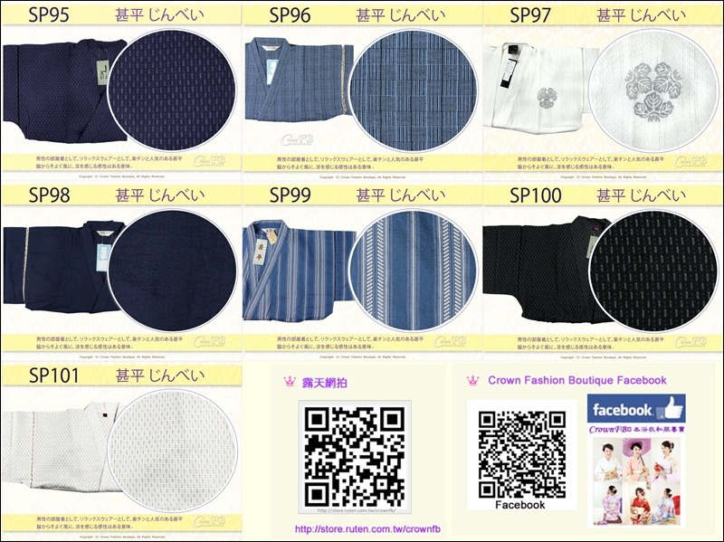SP95~101男生甚平.jpg