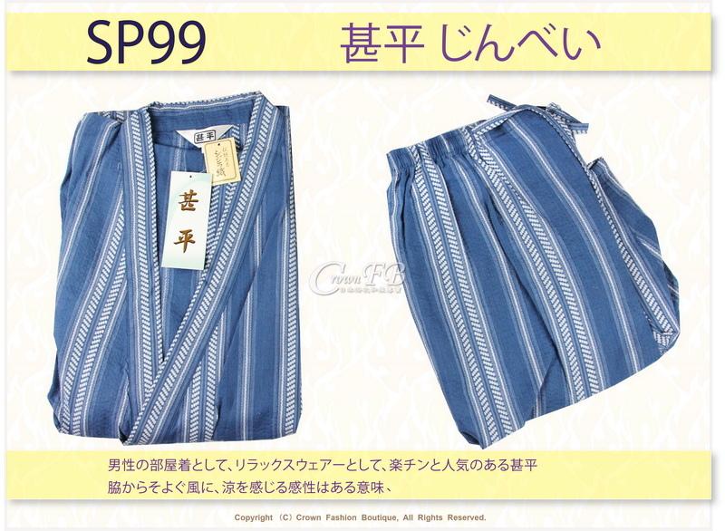 【番號SP99】日本男生甚平-藍色底白色紋LL號-1.jpg