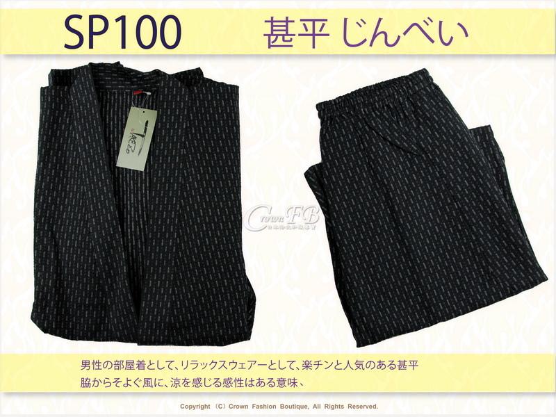 【番號SP100】日本男生甚平-黑灰色底虛線M號-1.jpg