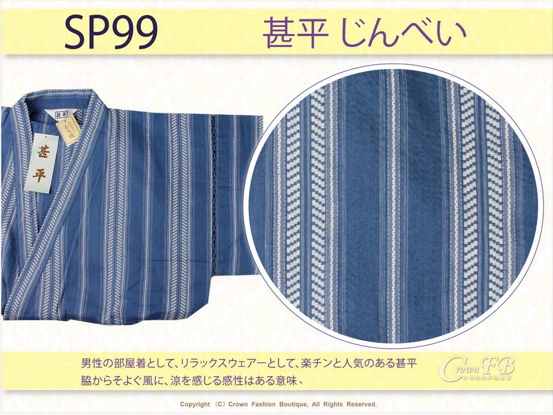 【番號SP99】日本男生甚平-藍色底白色紋LL號-2.jpg