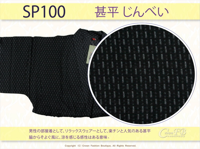 【番號SP100】日本男生甚平-黑灰色底虛線M號-2.jpg