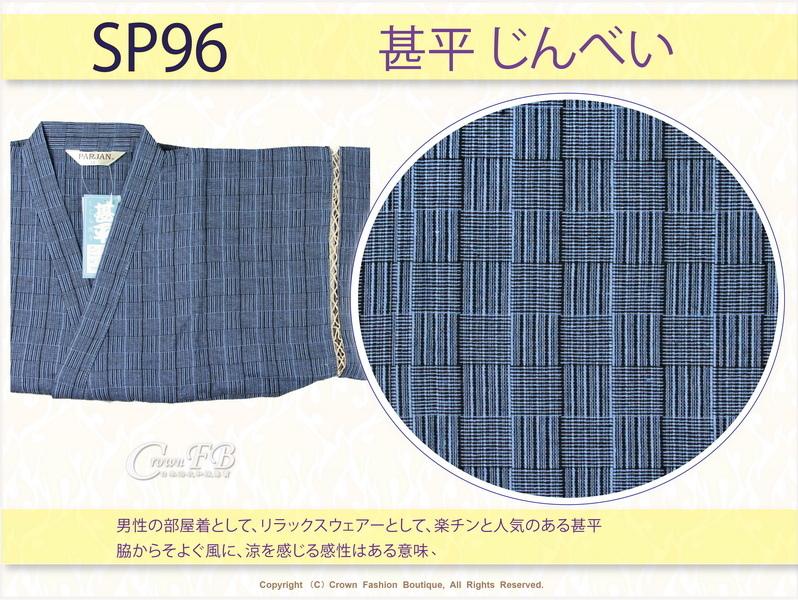 【番號SP96】日本男生甚平-藍色底編織紋LL號-2.jpg