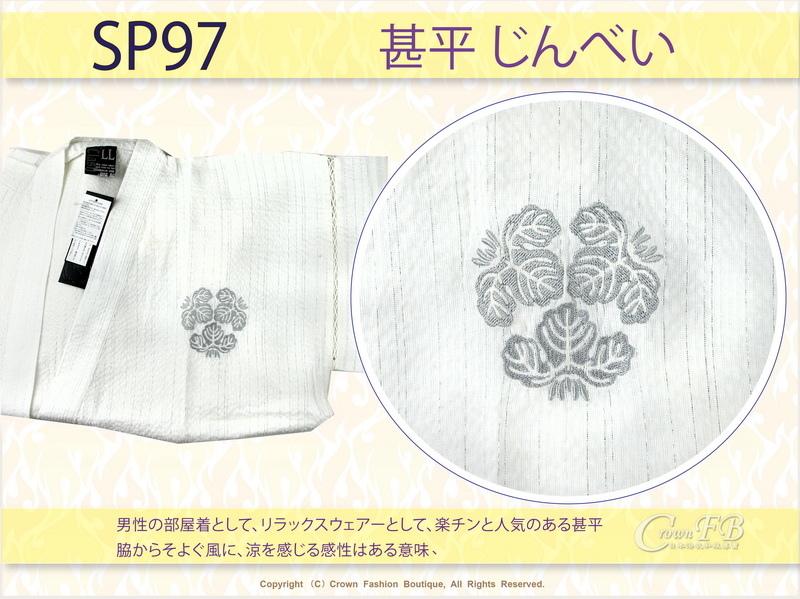 【番號SP97】日本男生甚平-米白色底銀蔥LL號-2.jpg