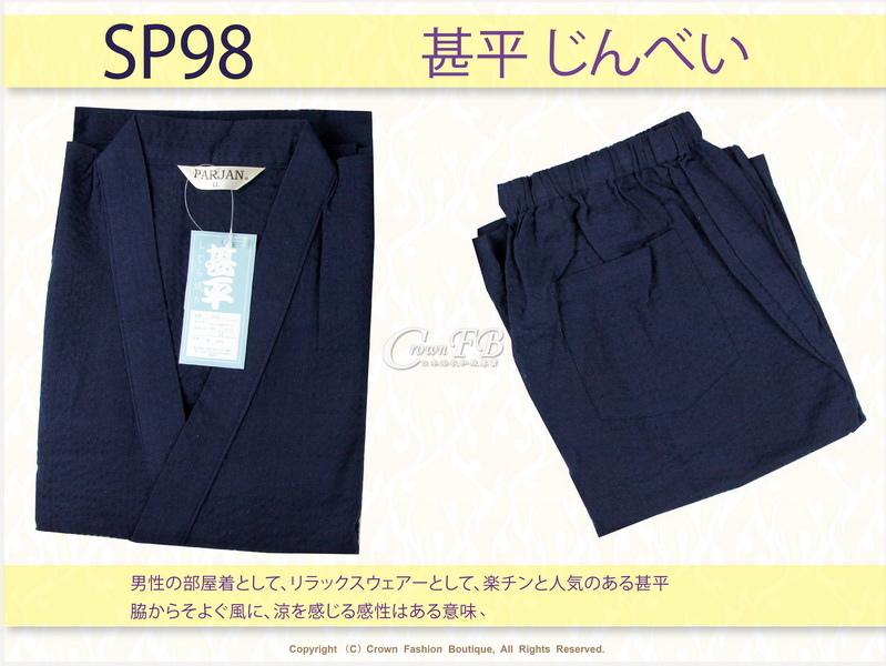 【番號SP98】日本男生甚平-靛色底素面LL號-1.jpg