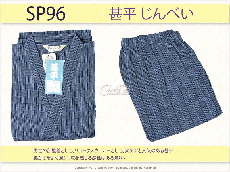 【番號SP96】日本男生甚平-藍色底編織紋LL號-1.jpg