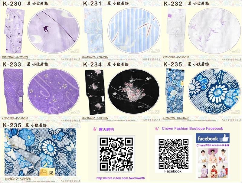K230~235夏小紋和服.jpg