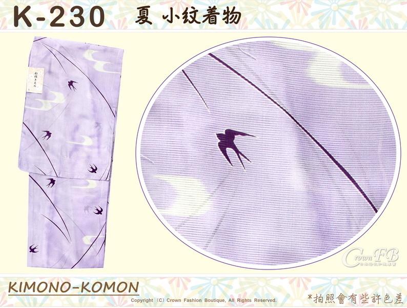 日本和服KIMONO【番號-K230】夏小紋和服~紫色底小燕子圖案~絽~可水洗L號-1.jpg