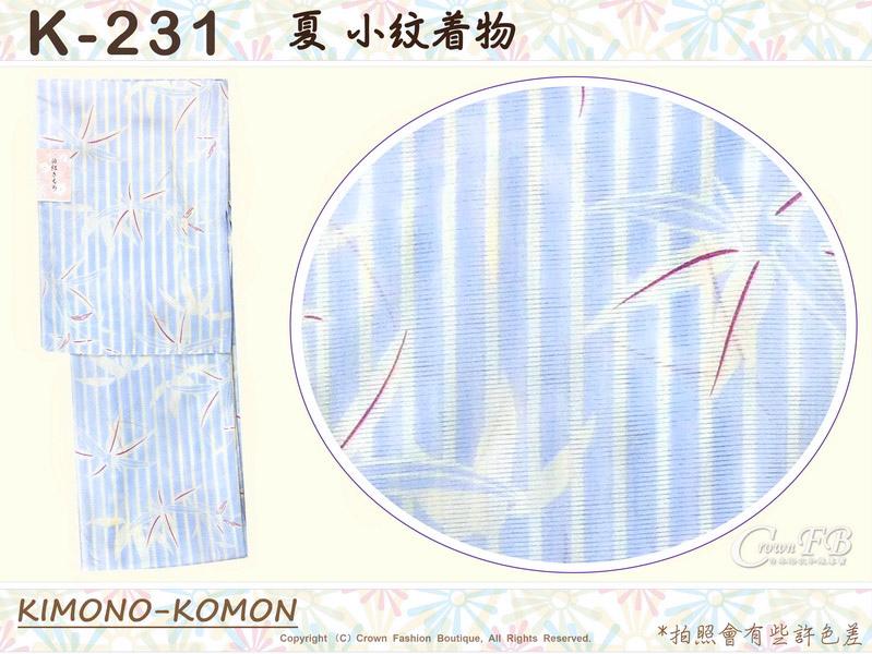 日本和服KIMONO【番號-K231】夏小紋和服~淺藍色直條紋植物圖案~絽~可水洗L號-1.jpg