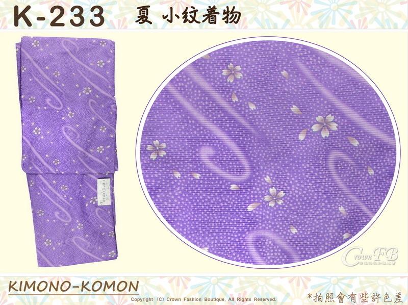 日本和服KIMONO【番號-K233】夏小紋和服~紫色底櫻花圖案~絽~可水洗L號-1.jpg