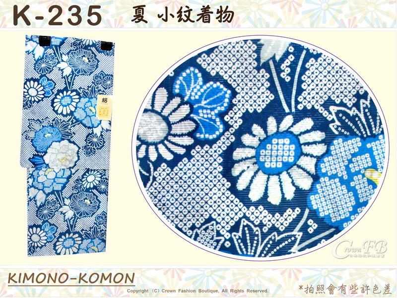 日本和服KIMONO【番號-K235】夏小紋和服~藍色花卉圖案~絽~可水洗L號-1.jpg