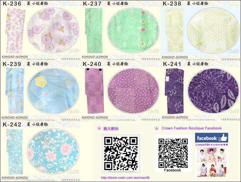 K236~242夏小紋和服.jpg