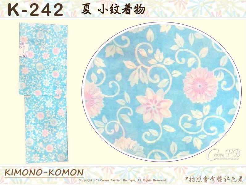 日本和服KIMONO【番號-K242】夏小紋和服~水藍色底花卉圖案~紗~可水洗M號-1.jpg