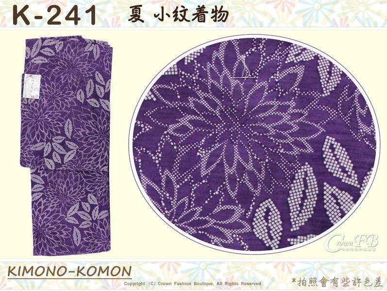 日本和服KIMONO【番號-K241】夏小紋和服~紫色底花卉圖案~紗~可水洗L-1號.jpg