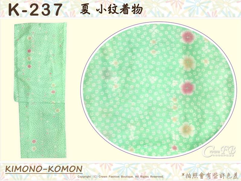日本和服KIMONO【番號-K237】夏小紋和服~綠色底小花圖案~絽~可水洗M號-1.jpg