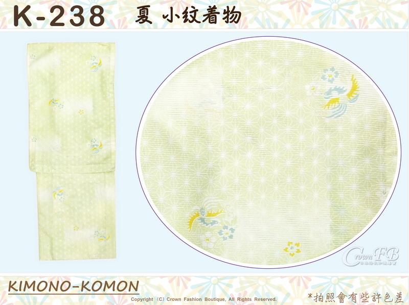 日本和服KIMONO【番號-K238】夏小紋和服~淡黃綠色底鳥類%26;花卉圖案~絽~可水洗M號-1.jpg