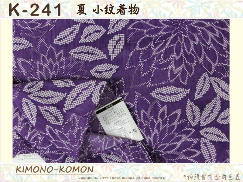 日本和服KIMONO【番號-K241】夏小紋和服~紫色底花卉圖案~紗~可水洗L號-2.jpg