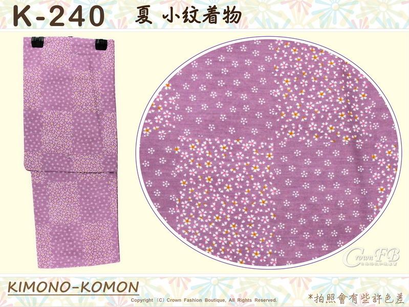 日本和服KIMONO【番號-K240】夏小紋和服~紫藕色底小花圖案~紗~可水洗L號-1.jpg