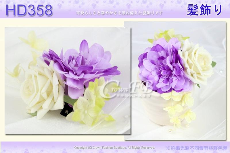 【番號HD358】浴衣和服配件~頭花髮飾~紫花米黃玫瑰花朵垂飾~日本帶回 1.jpg