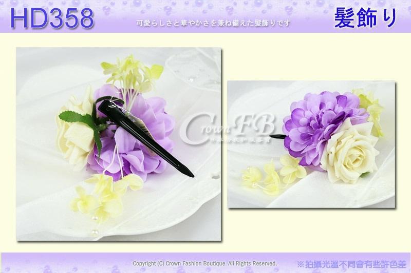【番號HD358】浴衣和服配件~頭花髮飾~紫花米黃玫瑰花朵垂飾~日本帶回 2.jpg