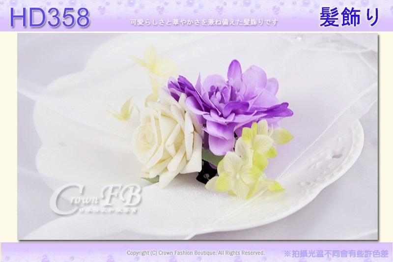【番號HD358】浴衣和服配件~頭花髮飾~紫花米黃玫瑰花朵垂飾~日本帶回 3.jpg