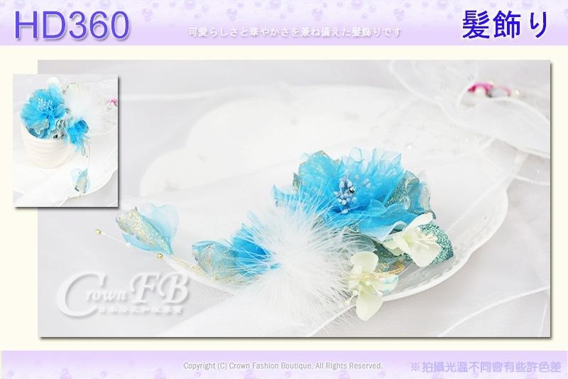 【番號HD360】浴衣和服配件~頭花髮飾~天空藍花朵羽毛垂飾~日本帶回 3.jpg