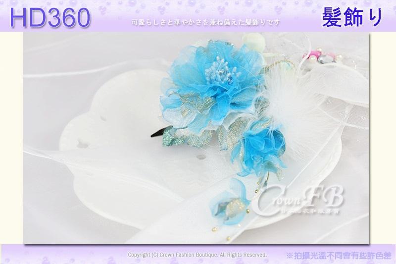 【番號HD360】浴衣和服配件~頭花髮飾~天空藍花朵羽毛垂飾~日本帶回 1.jpg