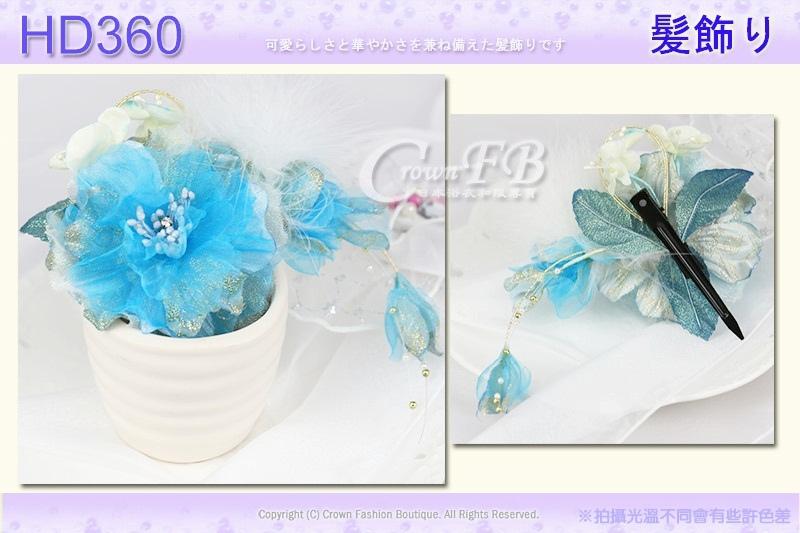 【番號HD360】浴衣和服配件~頭花髮飾~天空藍花朵羽毛垂飾~日本帶回 2.jpg