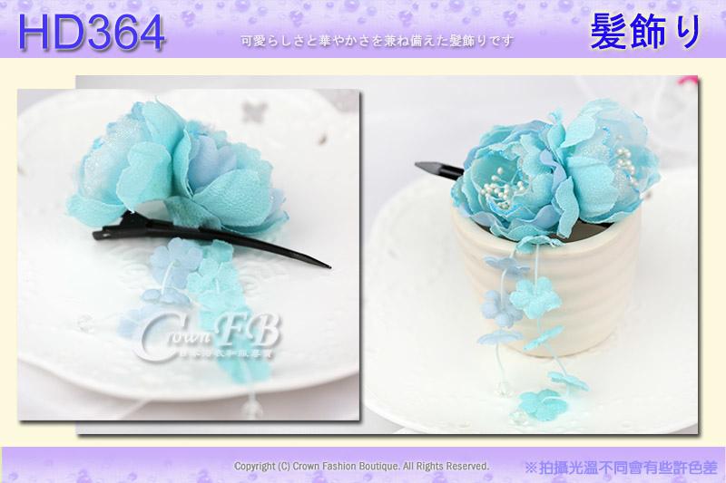【番號HD364】浴衣和服配件~頭花髮飾~天空藍色2花朵組合垂飾~日本帶回 2.jpg