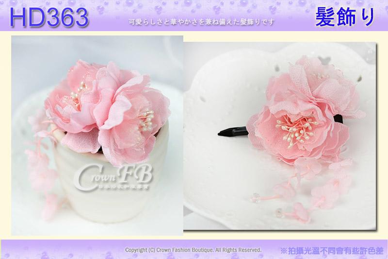 【番號HD363】浴衣和服配件~頭花髮飾~粉紅色2花朵組合垂飾~日本帶回 3.jpg