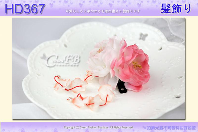 【番號HD367】浴衣和服配件~頭花髮飾~白色蜜桃色2花朵組合垂飾~日本帶回 3.jpg