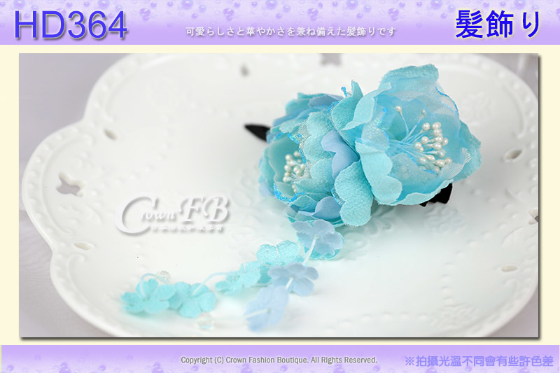 【番號HD364】浴衣和服配件~頭花髮飾~天空藍色2花朵組合垂飾~日本帶回.jpg