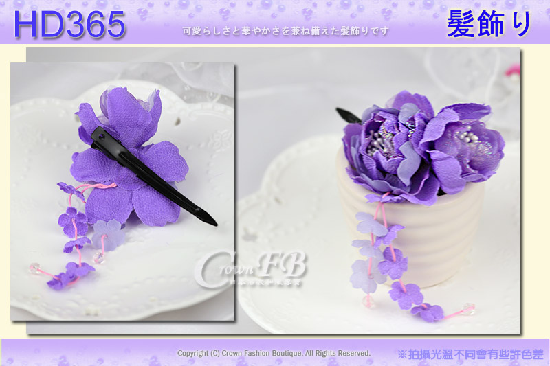 【番號HD365】浴衣和服配件~頭花髮飾~紫色2花朵組合垂飾~日本帶回 2.jpg