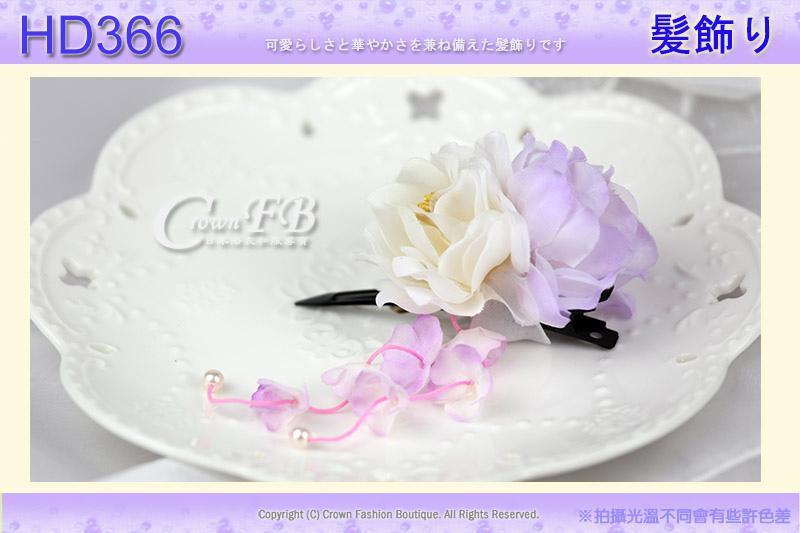 【番號HD366】浴衣和服配件~頭花髮飾~白色淡紫色2花朵組合垂飾~日本帶回 3.jpg